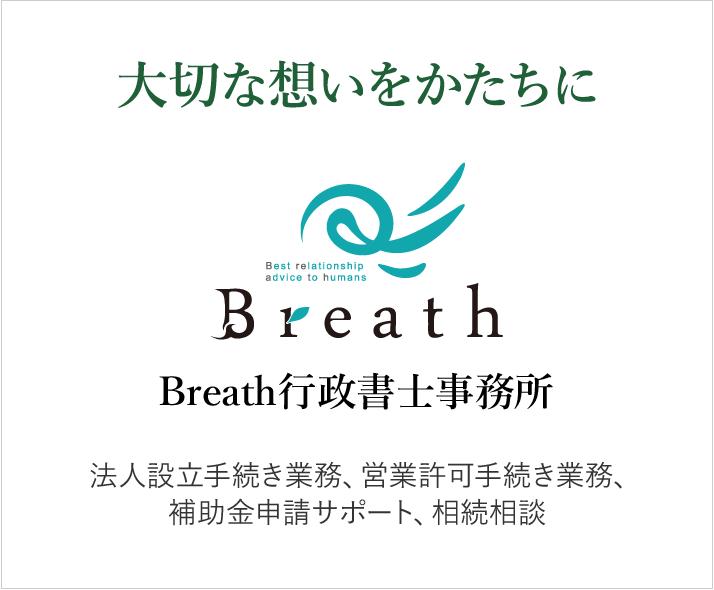 Breath行政書士事務所