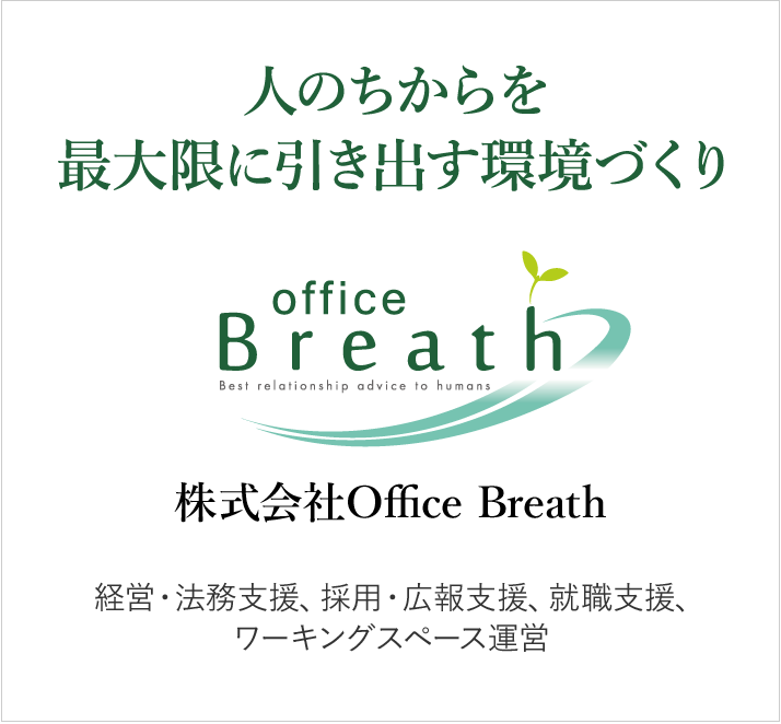 株式会社Office Breath