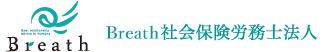 Breath社会保険労務士事務所