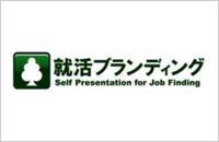 就活ブランディングTV動画