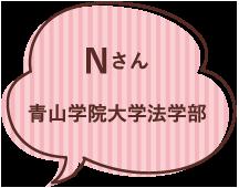 Nさん 青山学院大学法学部