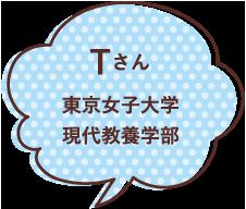 Tさん 東京女子大学 現代教養学部